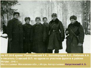 На КП 16-й армии: Рокоссовский К.К., Белобородов А.П., Лобачев А.А. и писател