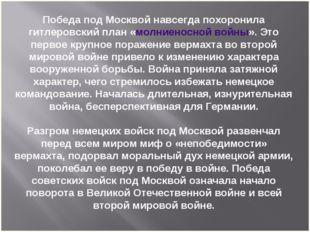 Победа под Москвой навсегда похоронила гитлеровский план «молниеносной войны»