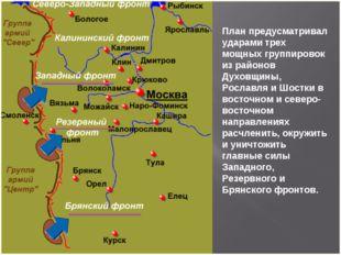 План предусматривал ударами трех мощных группировок из районов Духовщины, Рос
