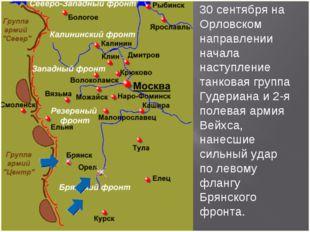 30 сентября на Орловском направлении начала наступление танковая группа Гудер