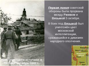 Немецкие части вступают в Вязьму. Октябрь 1941 г. Первая линия советской обор