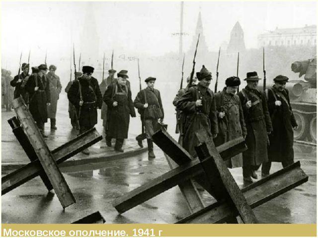 Московское ополчение. 1941 г