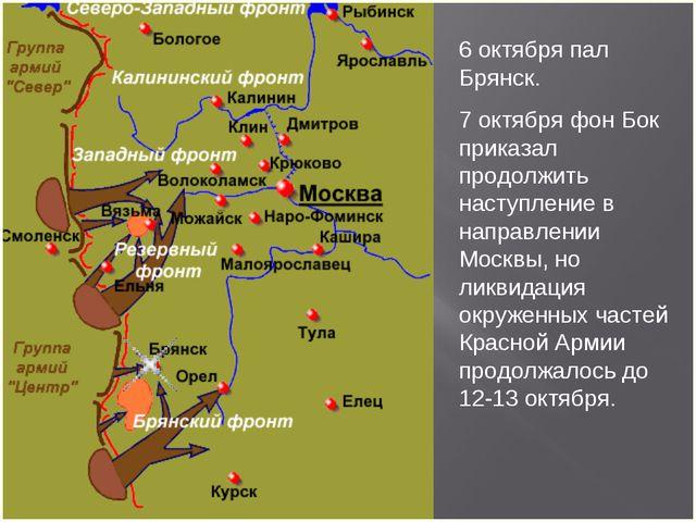 6 октября пал Брянск. 7 октября фон Бок приказал продолжить наступление в нап...