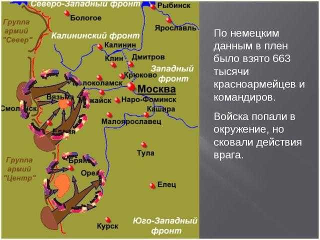 По немецким данным в плен было взято 663 тысячи красноармейцев и командиров....