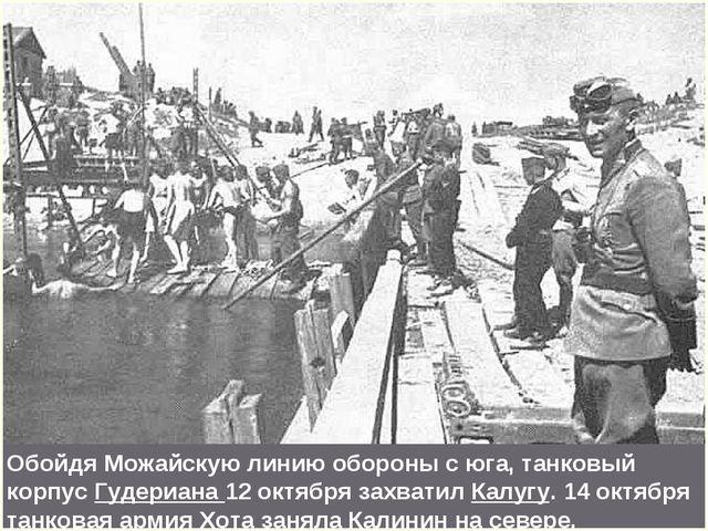 Обойдя Можайскую линию обороны с юга, танковый корпус Гудериана 12 октября за...
