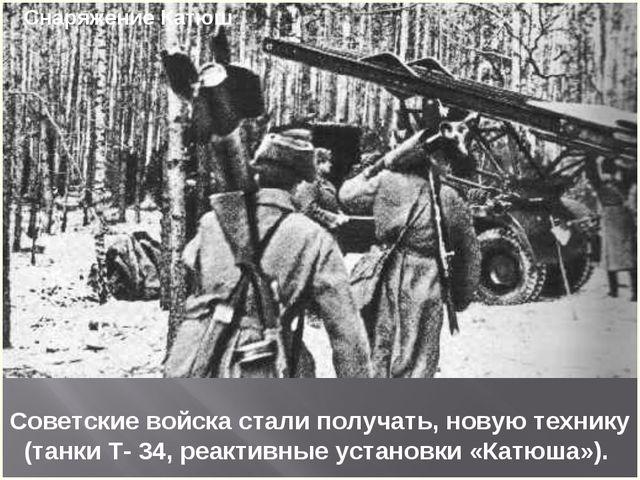 Снаряжение Катюш Советские войска стали получать, новую технику (танки Т- 34,...