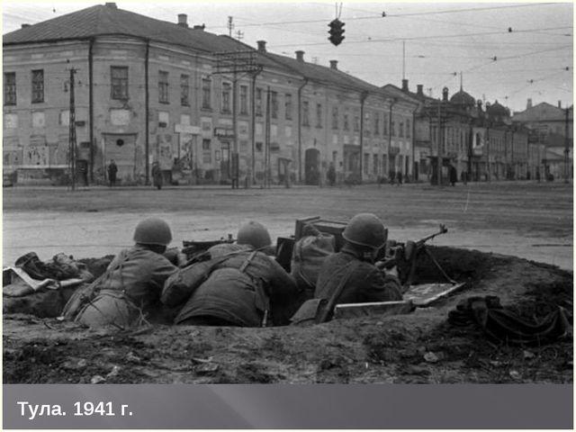 Тула. 1941 г.