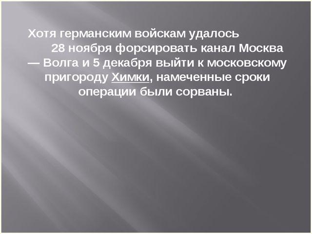 Хотя германским войскам удалось 28 ноября форсировать канал Москва — Волга и...