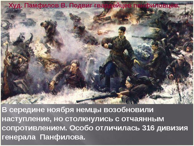 В середине ноября немцы возобновили наступление, но столкнулись с отчаянным с...