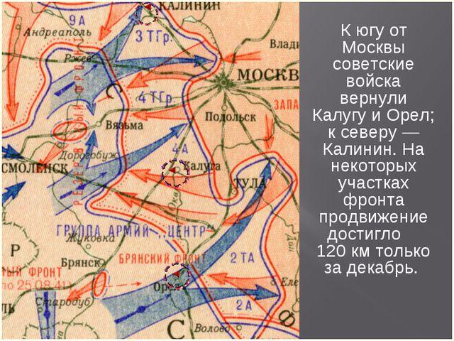 К югу от Москвы советские войска вернули Калугу и Орел; к северу — Калинин. Н...