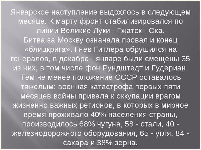 Январское наступление выдохлось в следующем месяце. К марту фронт стабилизиро...
