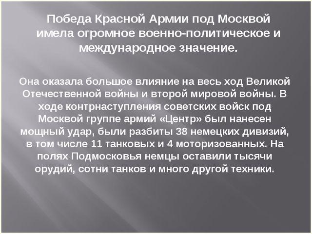Она оказала большое влияние на весь ход Великой Отечественной войны и второй...