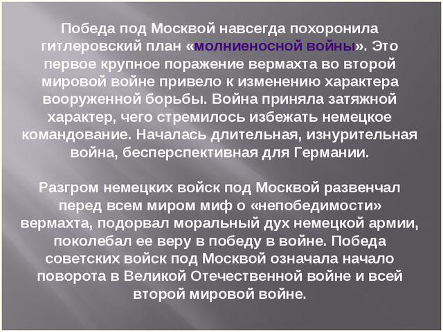 Победа под Москвой навсегда похоронила гитлеровский план «молниеносной войны»...
