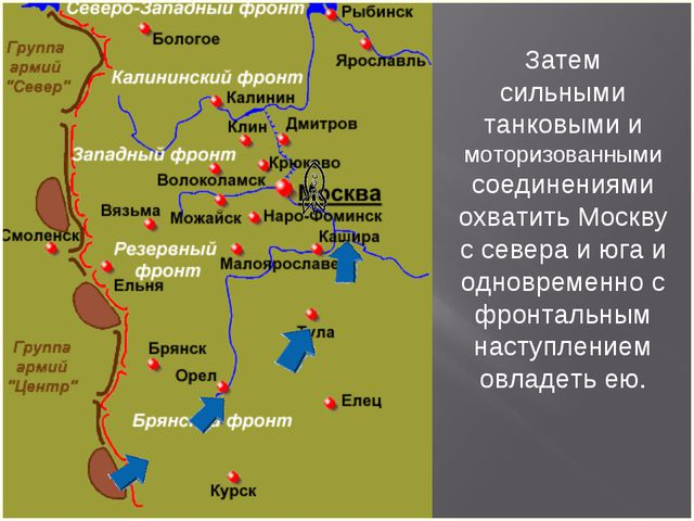 Затем сильными танковыми и моторизованными соединениями охватить Москву с сев...