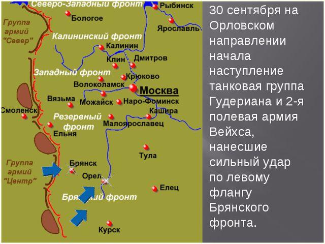 30 сентября на Орловском направлении начала наступление танковая группа Гудер...