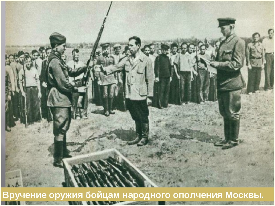 Вручение оружия бойцам народного ополчения Москвы.