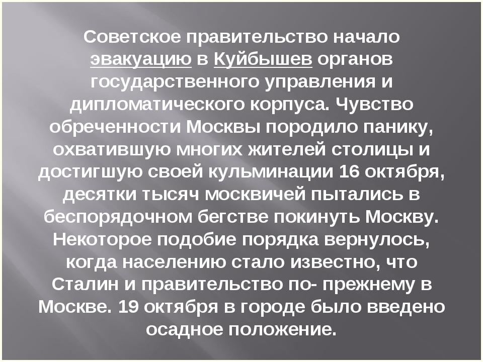 Советское правительство начало эвакуацию в Куйбышев органов государственного...