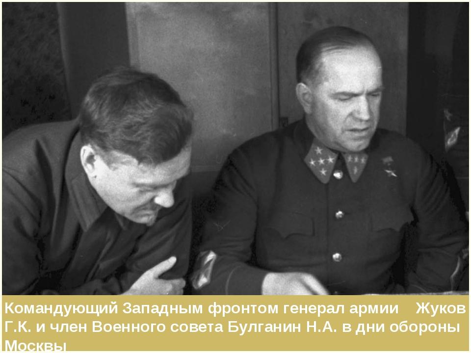 Командующий Западным фронтом генерал армии Жуков Г.К. и член Военного совета...