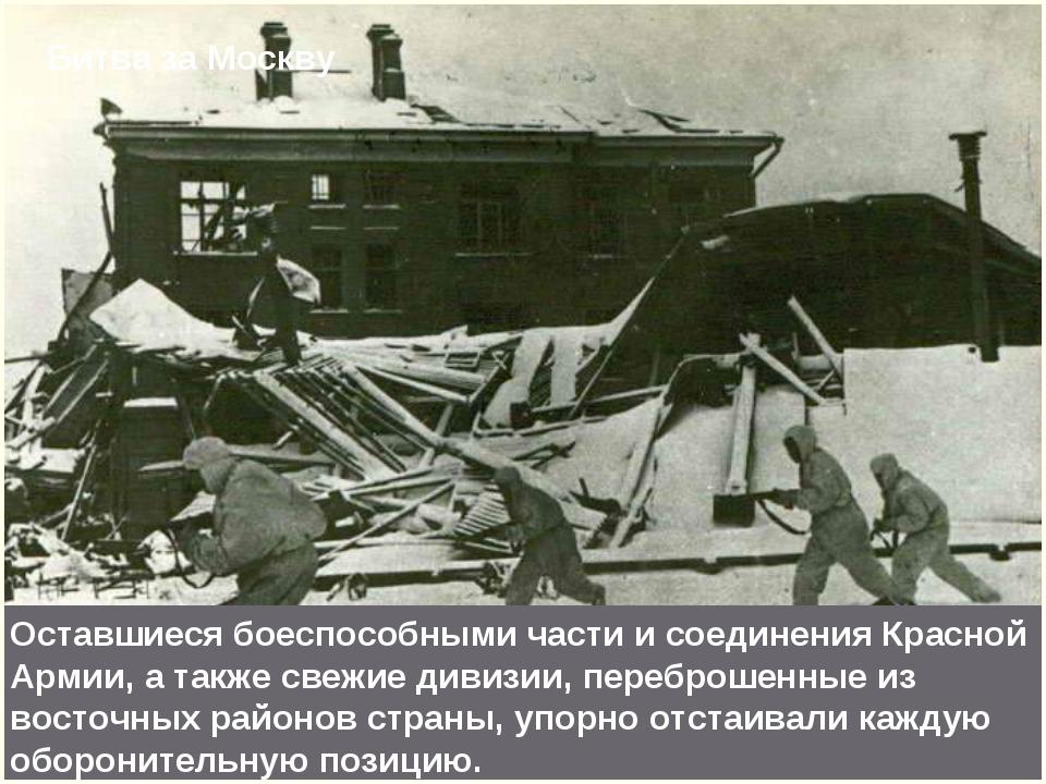 Битва за Москву Оставшиеся боеспособными части и соединения Красной Армии, а...