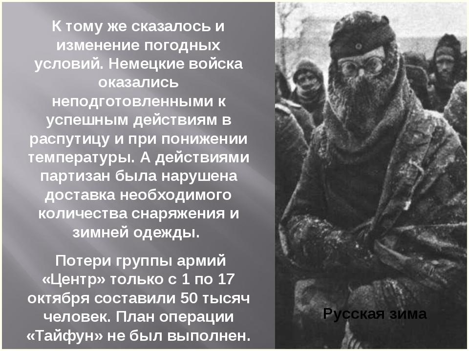 Русская зима К тому же сказалось и изменение погодных условий. Немецкие войск...