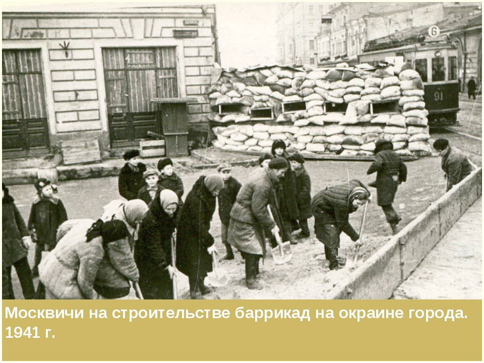 Москвичи на строительстве баррикад на окраине города. 1941г.