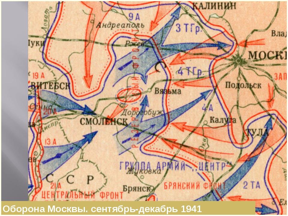 Оборона Москвы. сентябрь-декабрь 1941