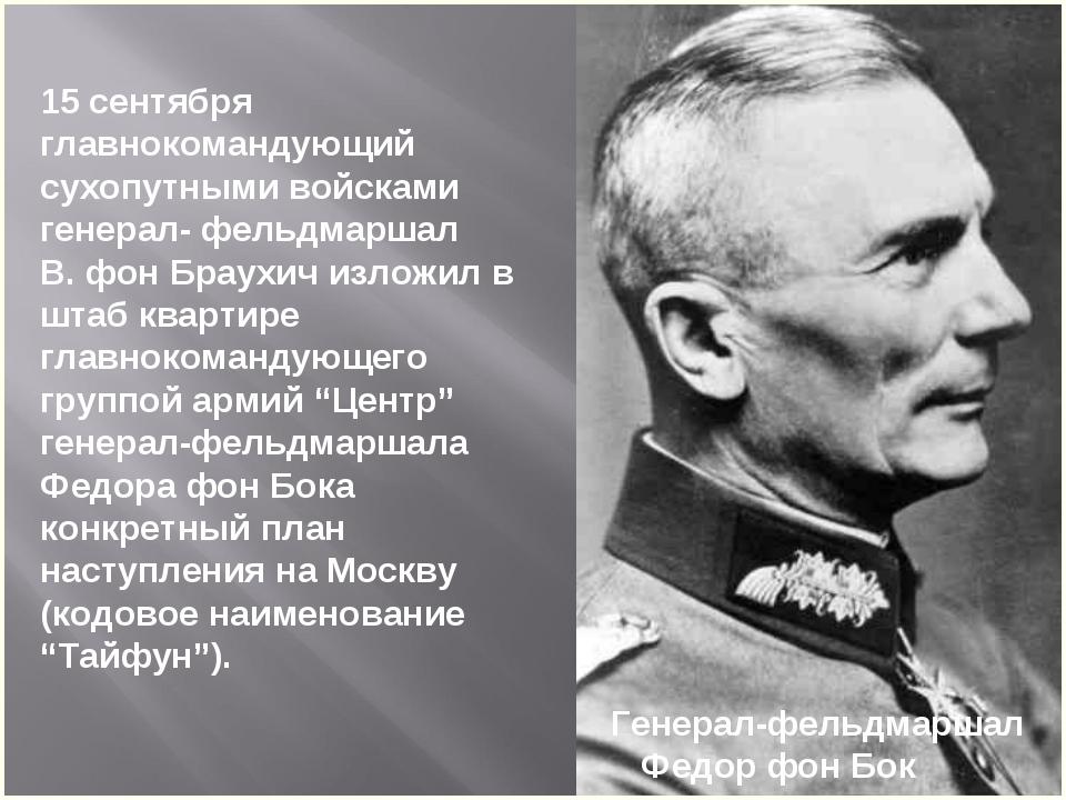15 сентября главнокомандующий сухопутными войсками генерал- фельдмаршал В. фо...