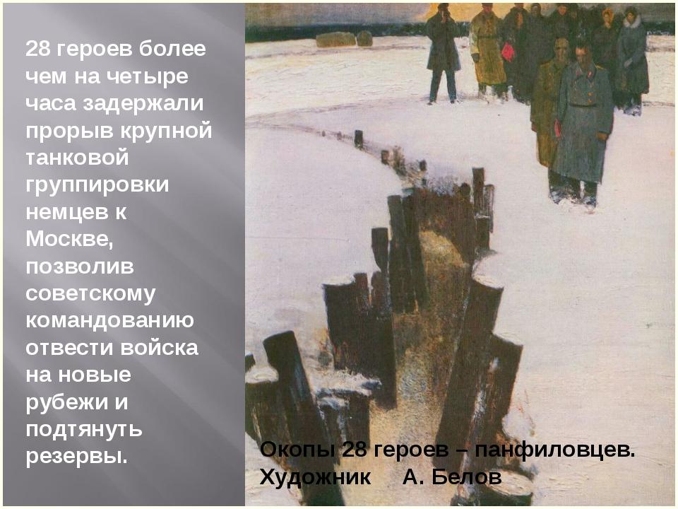 Окопы 28 героев – панфиловцев. Художник А. Белов 28 героев более чем на четыр...