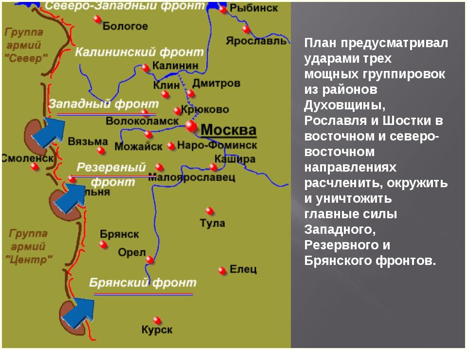 План предусматривал ударами трех мощных группировок из районов Духовщины, Рос...