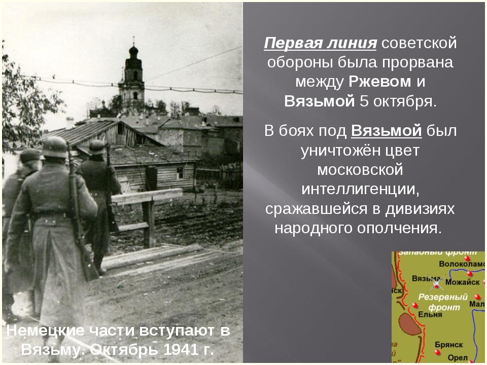 Немецкие части вступают в Вязьму. Октябрь 1941 г. Первая линия советской обор...