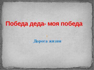 Дорога жизни Победа деда- моя победа