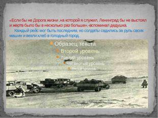 «Если бы не Дорога жизни ,на которой я служил, Ленинград бы не выстоял и жерт