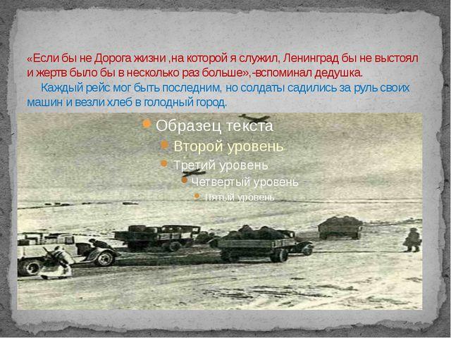 «Если бы не Дорога жизни ,на которой я служил, Ленинград бы не выстоял и жерт...