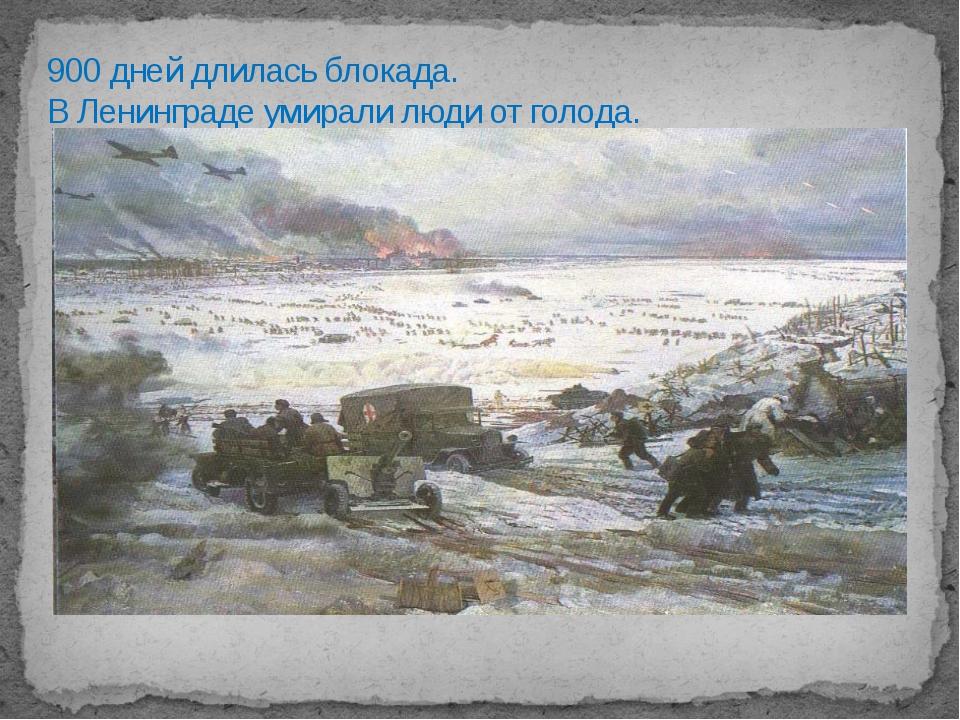 900 дней длилась блокада. В Ленинграде умирали люди от голода.