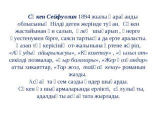 Сәкен Сейфуллин 1894 жылы Қарағанды облысының Нілді деген жерінде туған. Сәк