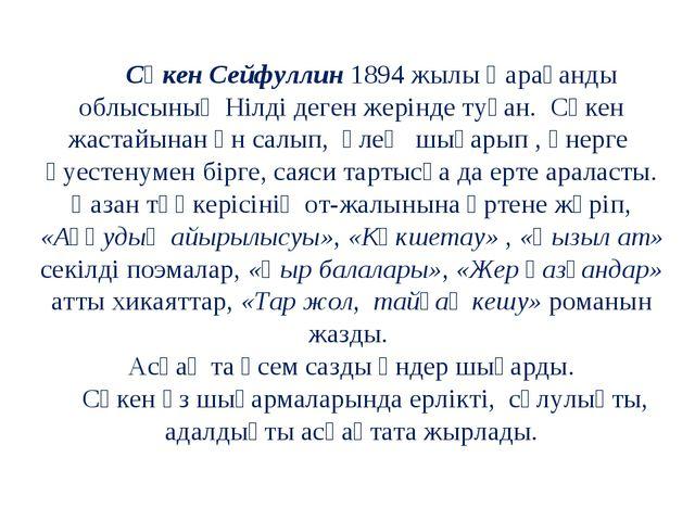 Сәкен Сейфуллин 1894 жылы Қарағанды облысының Нілді деген жерінде туған. Сәк...