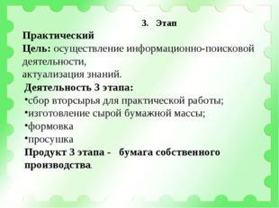 3. Этап Практический Цель: осуществление информационно-поисковой деятельности