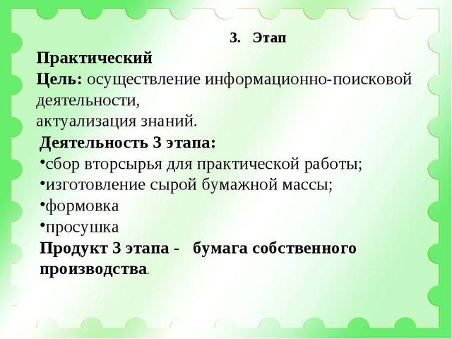 3. Этап Практический Цель: осуществление информационно-поисковой деятельности...