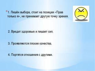 1. Лишён выбора, стоит на позиции «Прав только я», не принимает другую точку