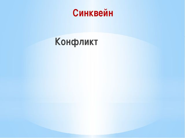 Синквейн Конфликт