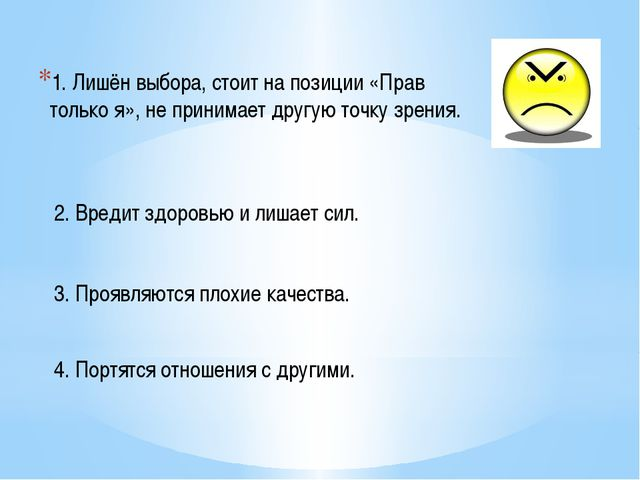 1. Лишён выбора, стоит на позиции «Прав только я», не принимает другую точку...