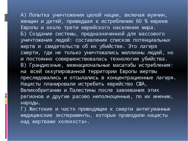 А) Попытка уничтожения целой нации, включая мужчин, женщин и детей, приведшая...