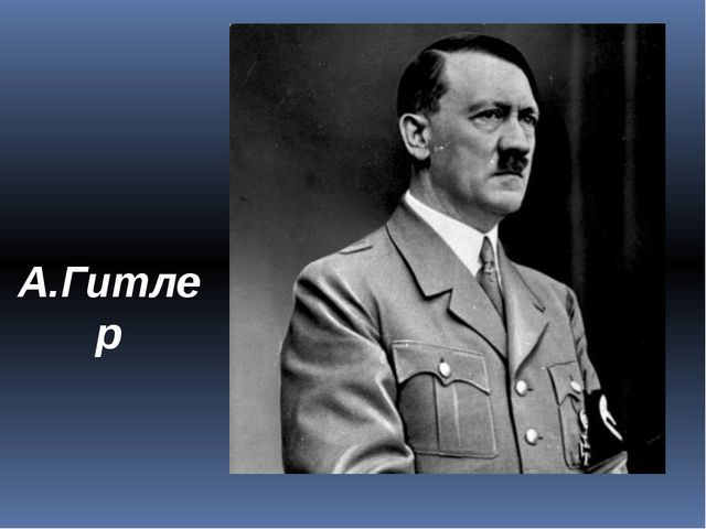 А.Гитлер