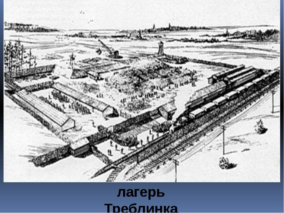 лагерь Треблинка
