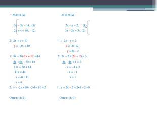 №12.8 (а) №12.9 (а) 5х – 3у = 14, (1) 2х – у = 2, (1) 2х + у = 10; (2) 3х – 2