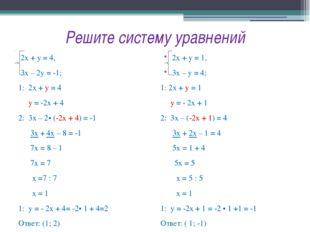 Решите систему уравнений 2х + у = 4, 3х – 2у = -1; 1: 2х + у = 4 у = -2х + 4