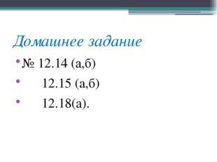 Домашнее задание № 12.14 (а,б) 12.15 (а,б) 12.18(а).