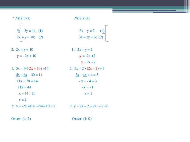 №12.8 (а) №12.9 (а) 5х – 3у = 14, (1) 2х – у = 2, (1) 2х + у = 10; (2) 3х – 2...