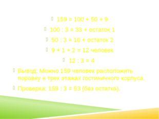 159 = 100 + 50 + 9 100 : 3 = 33 + остаток 1 50 : 3 = 16 + остаток 2 9 + 1 +