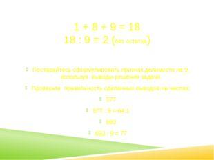 1 + 8 + 9 = 18 18 : 9 = 2 (без остатка) Постарайтесь сформулировать признак д